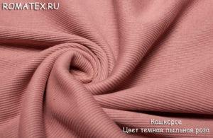 Ткань кашкорсе пенье цвет темная пыльная роза