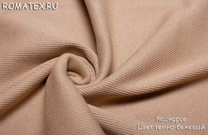 Ткань для пиджака кашкорсе пенье цвет темно-бежевый