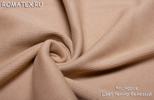 Ткань кашкорсе пенье цвет темно-бежевый