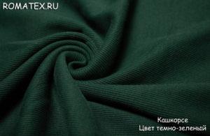 Ткань кашкорсе пенье цвет темно-зеленый