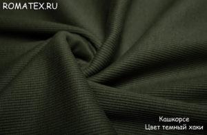 Ткань кашкорсе пенье цвет темный хаки