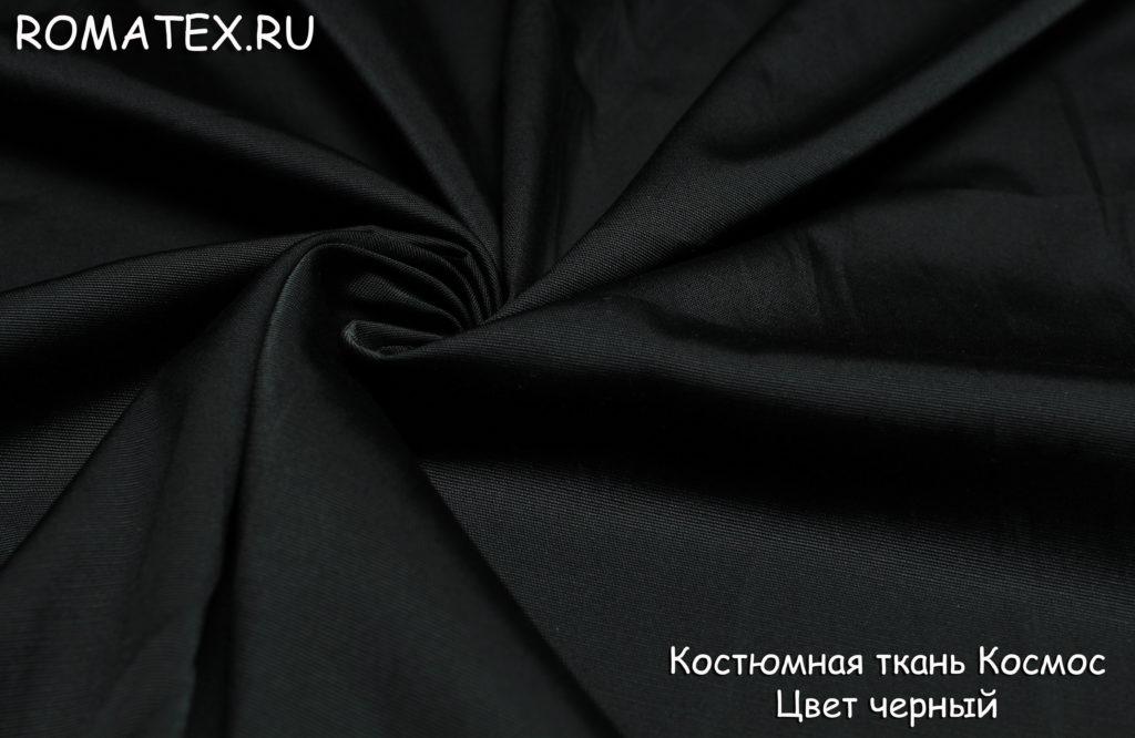 Ткань костюмная космос цвет чёрный
