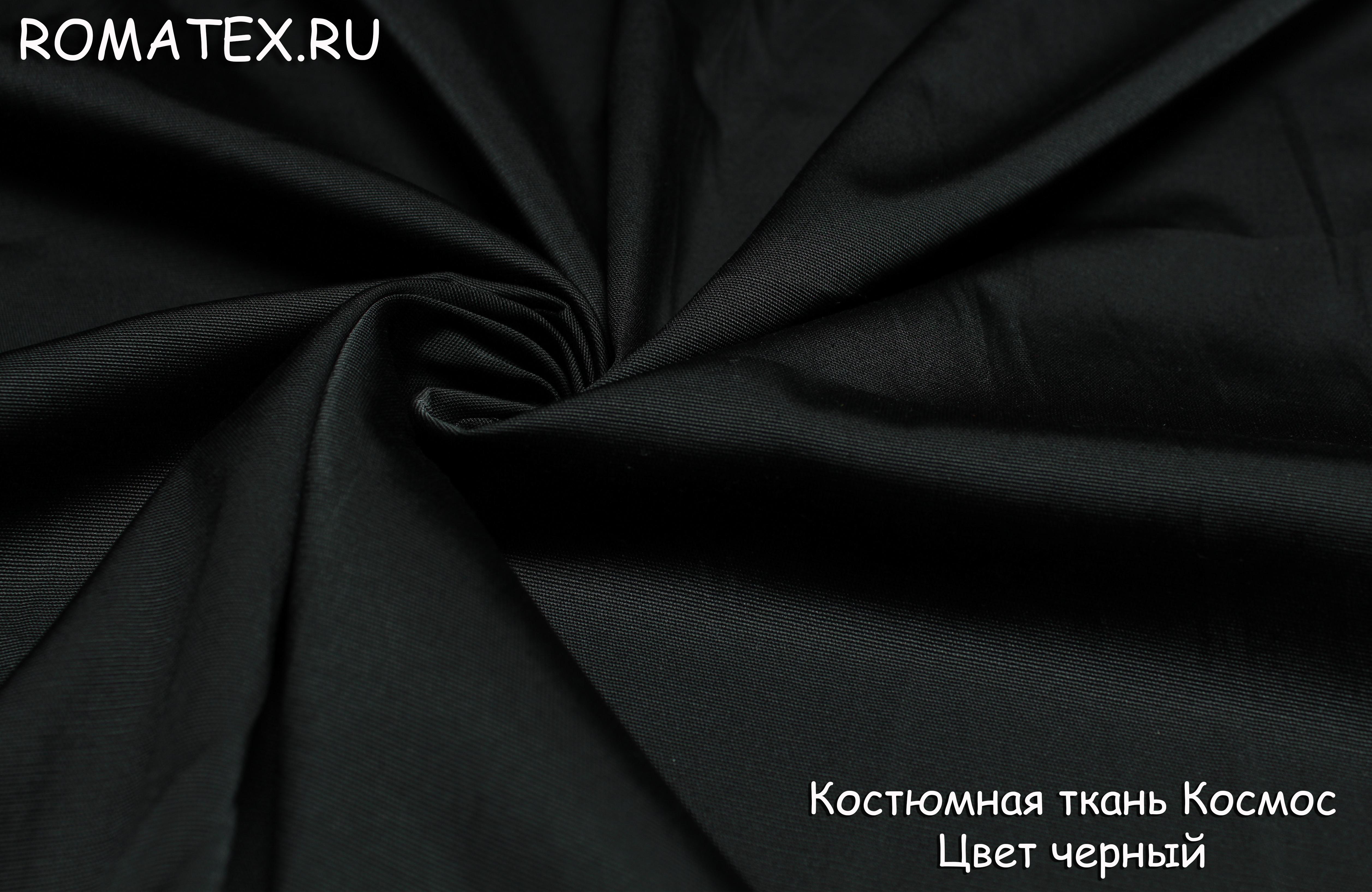 Костюмная Космос цвет чёрный