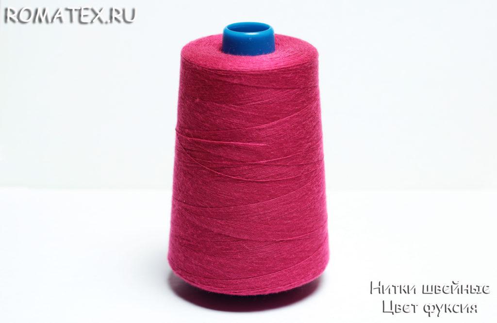 Нитки швейные 40/2  Цвет фуксия