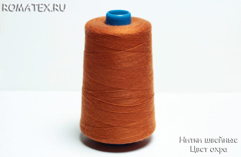 Нитки швейные 40/2  Цвет 155 охра
