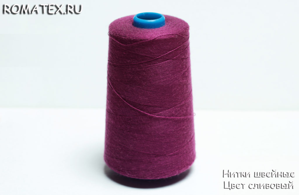 Нитки швейные 40/2  Цвет 420 сливовый