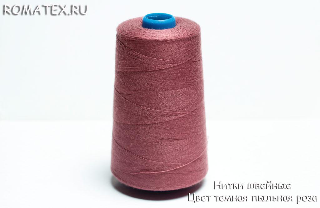 Нитки швейные 40/2  Цвет 557 темная пыльная роза