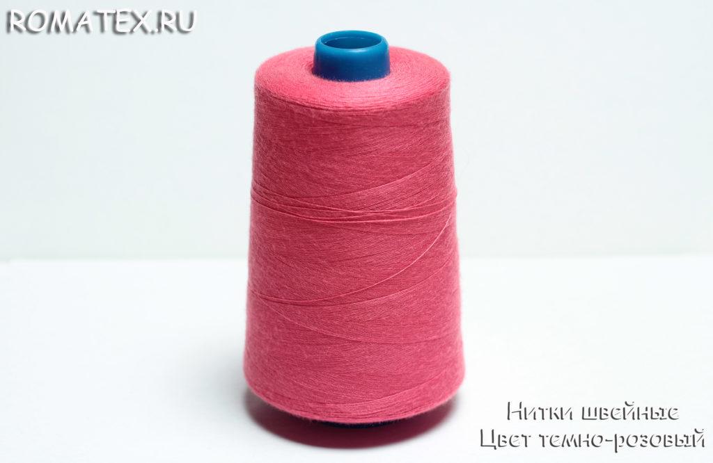 Нитки швейные 40/2  Цвет 551 темно-розовый
