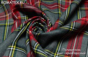 Ткань костюмная поливискоза цвет серый/красный
