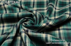 Ткань костюмная поливискоза цвет зеленый/синий