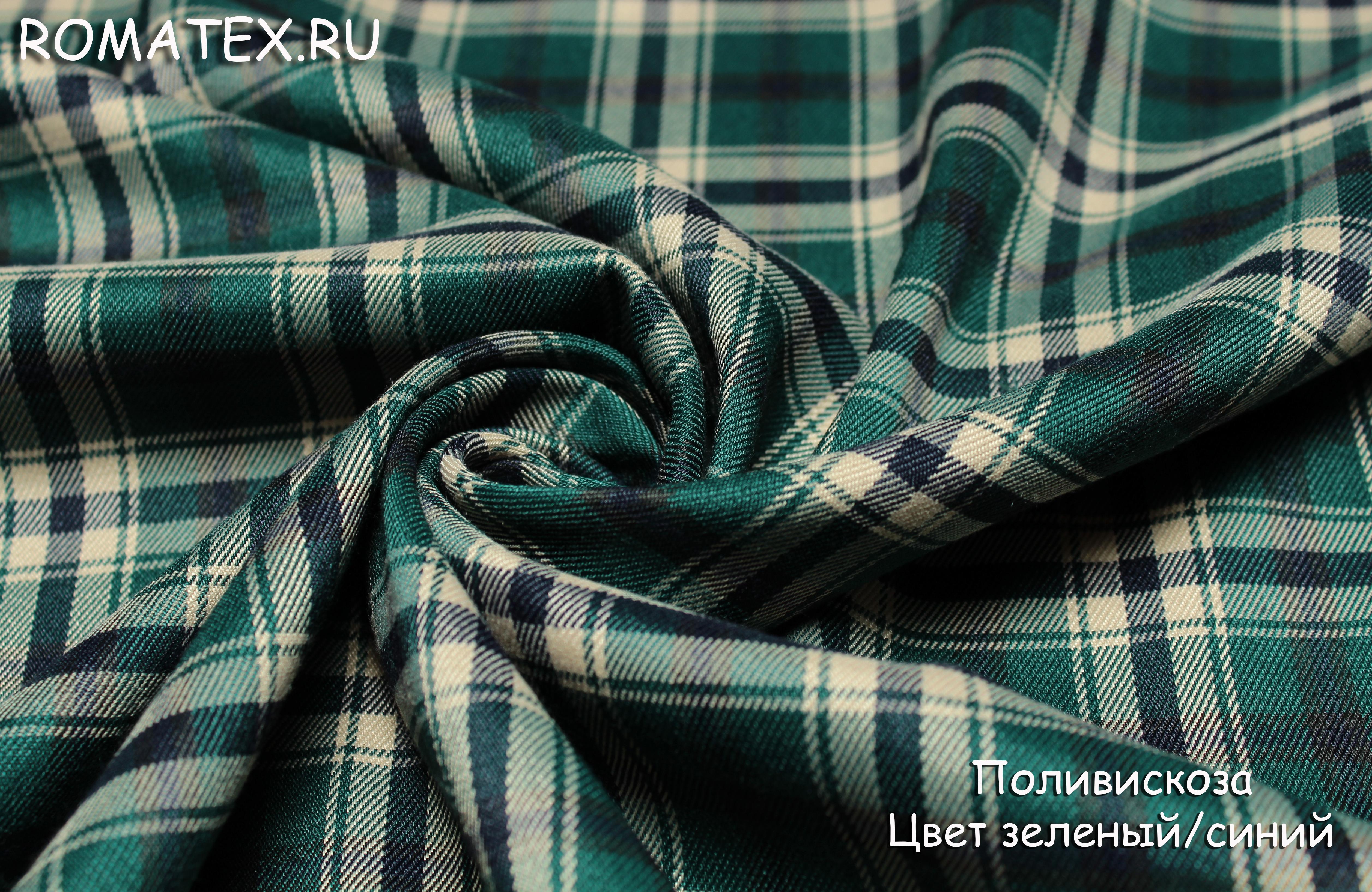 костюмная Поливискоза цвет зеленый/синий