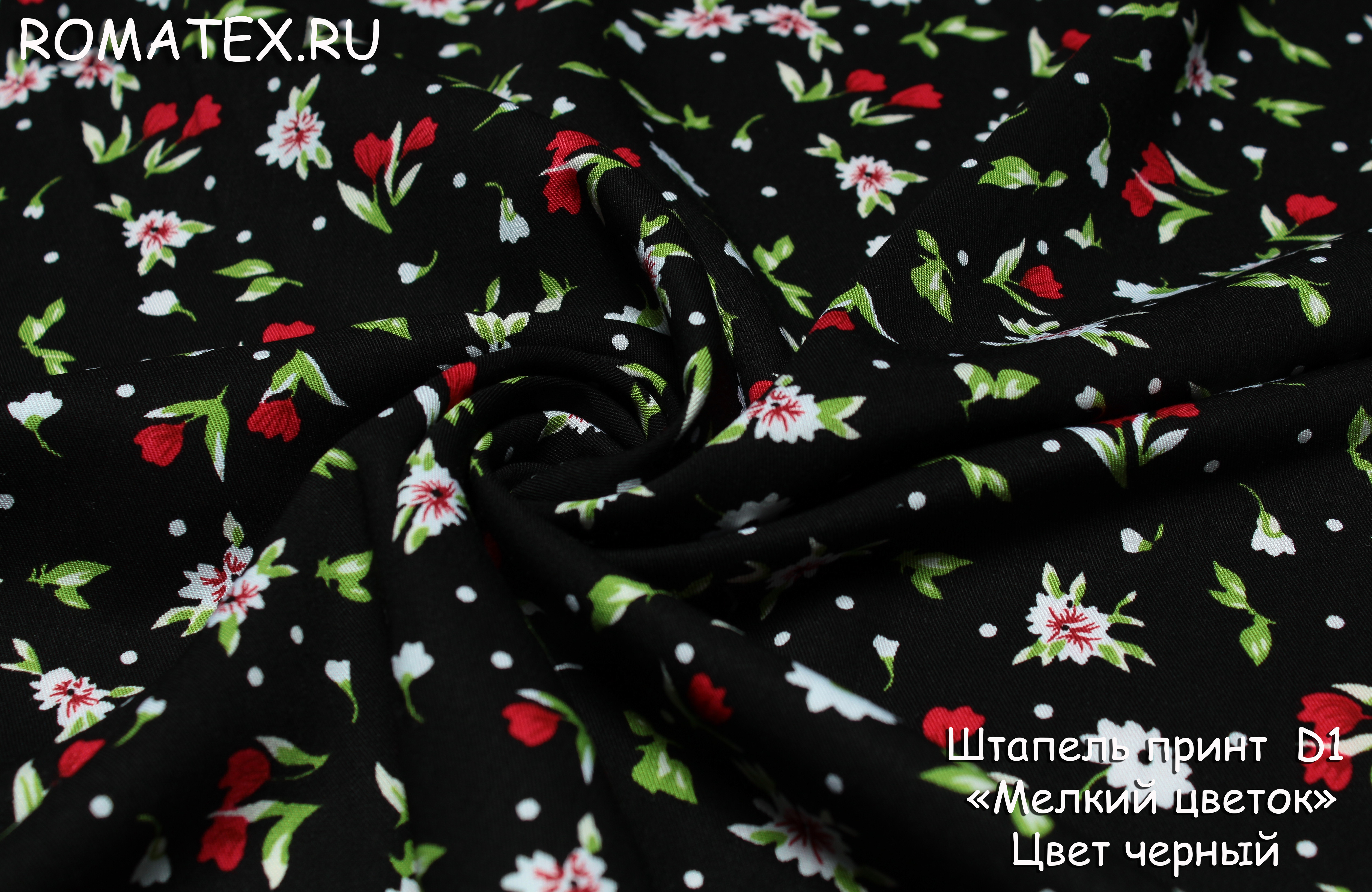 Штапель принт D1 «Мелкий цветок» цвет черный