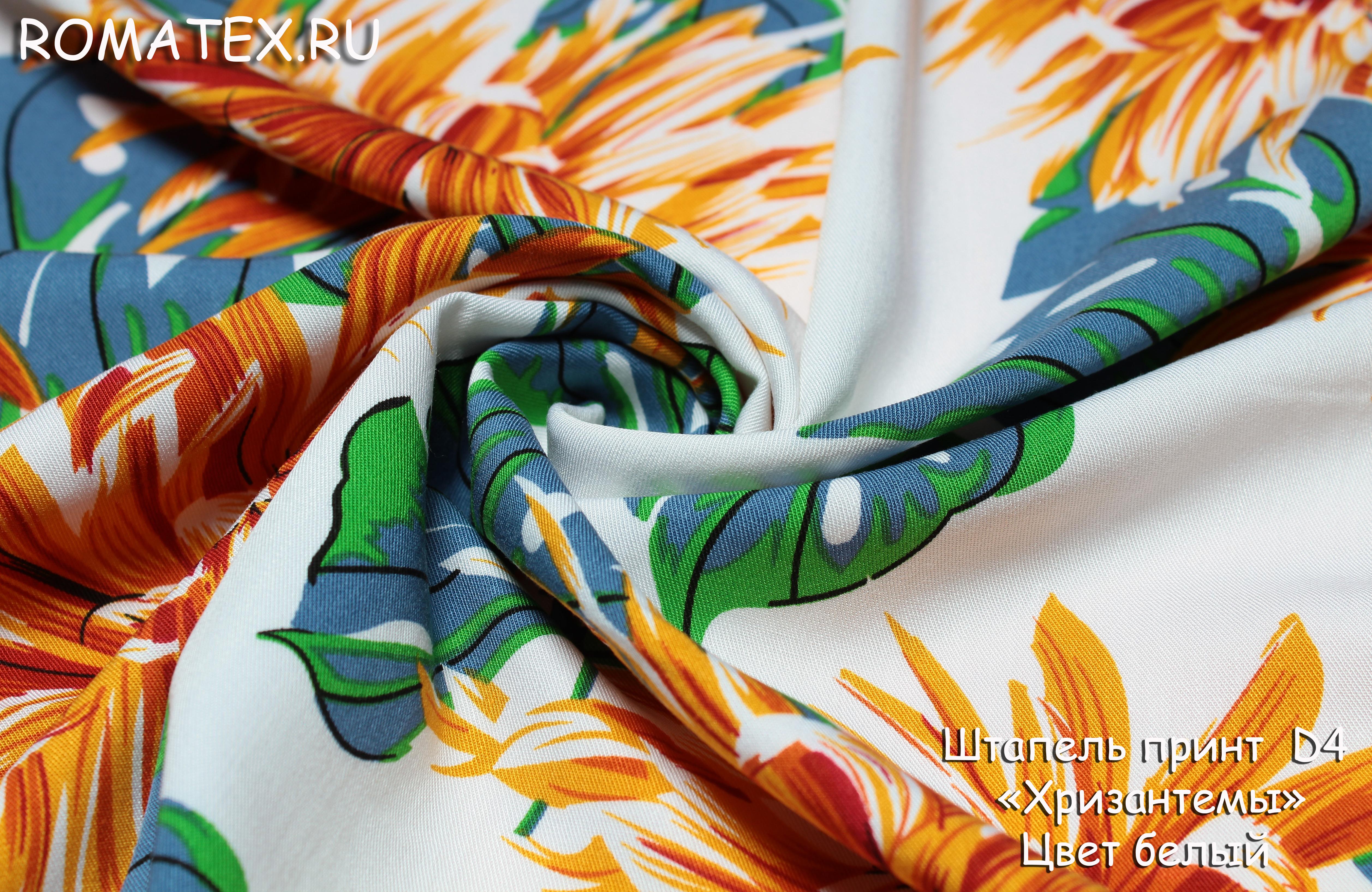 Штапель принт D4 «Хризантемы» цвет белый