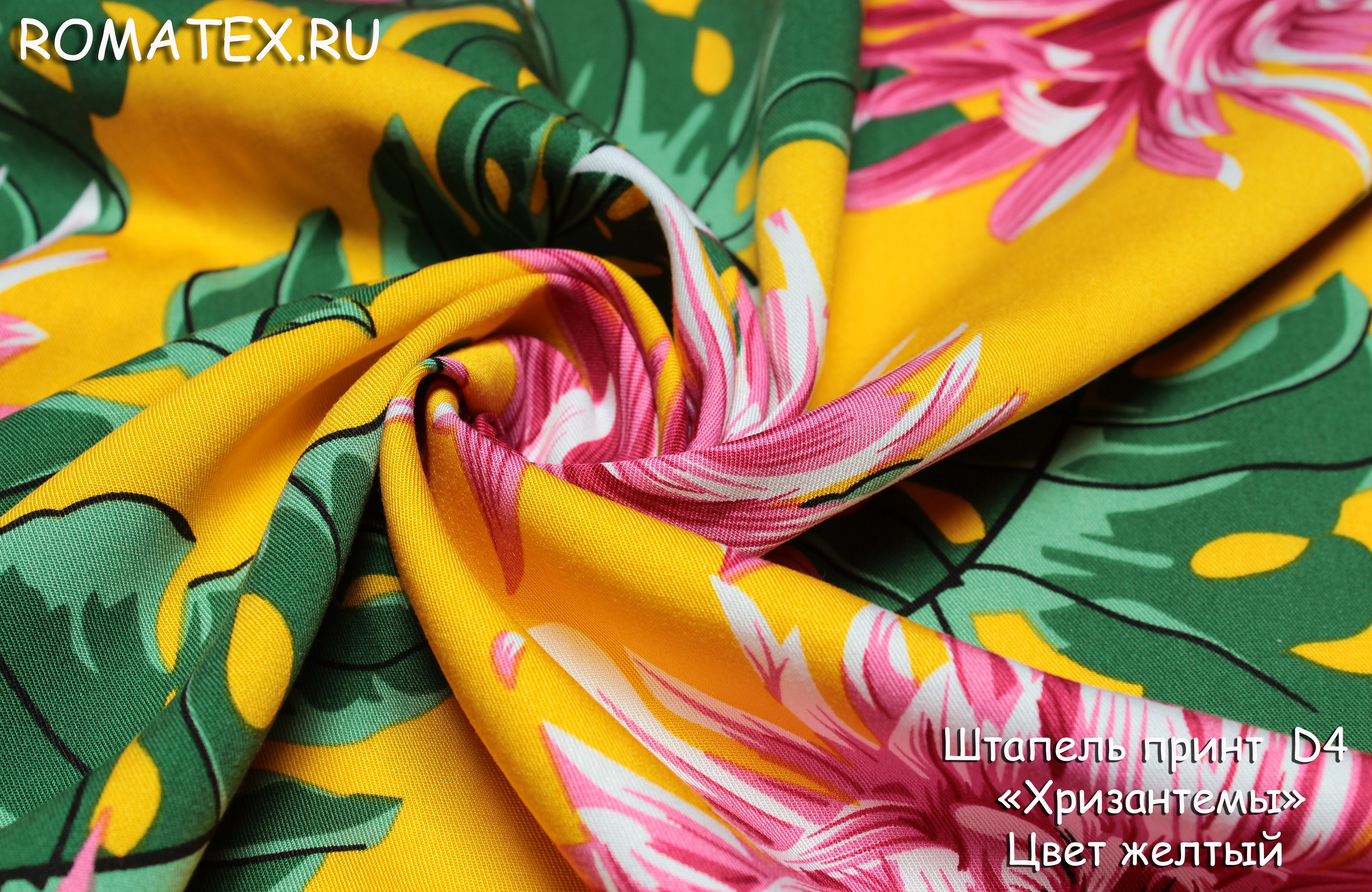 Штапель принт D4 «Хризантемы» цвет желтый