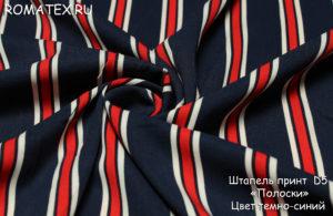 Ткань штапель принт d5 «полоски» цвет темно-синий