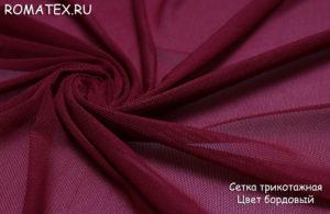 Ткань сетка трикотажная цвет бордовый