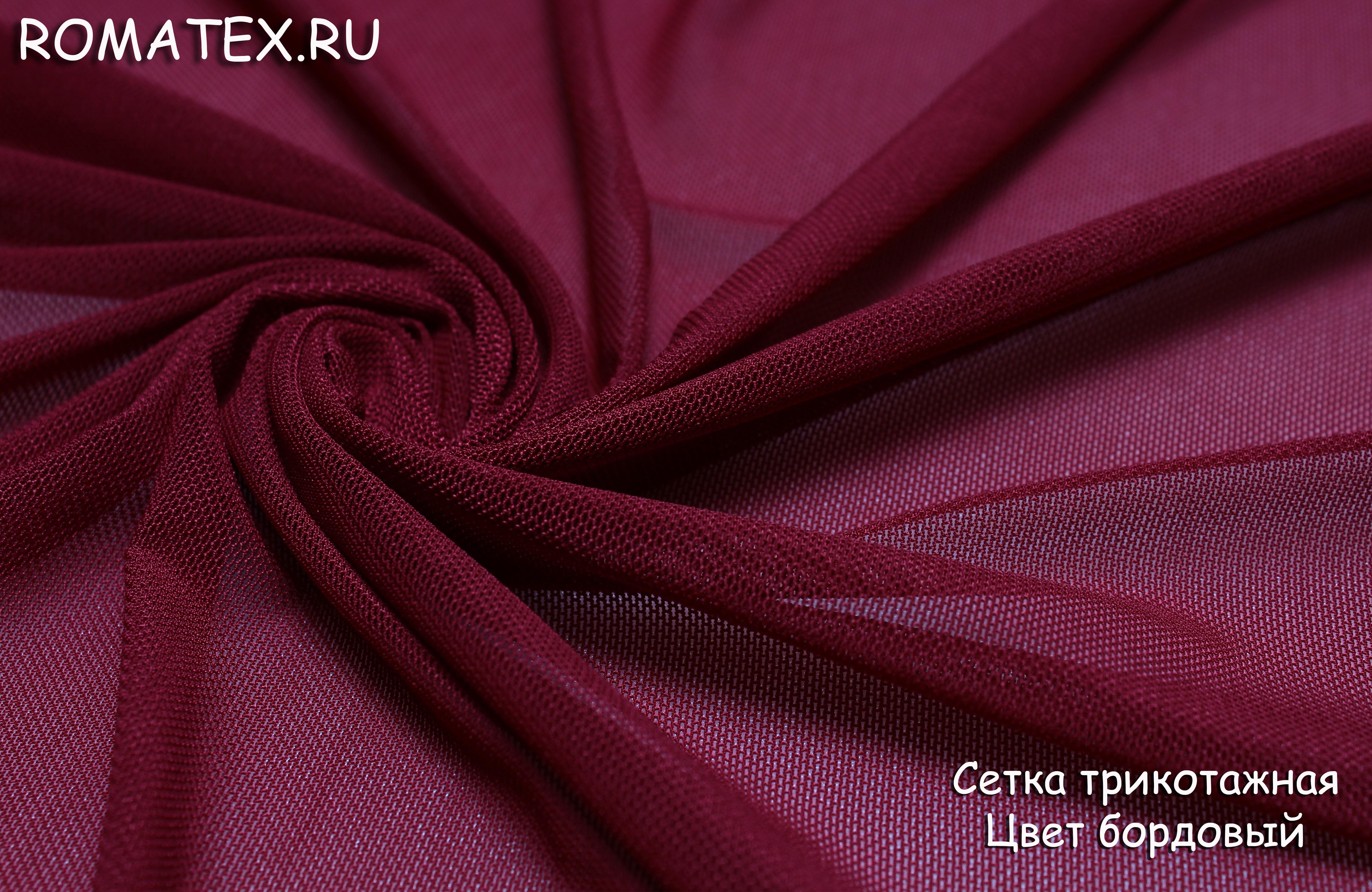 Сетка трикотажная цвет бордовый