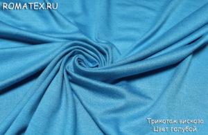 Ткань трикотаж вискоза цвет голубой