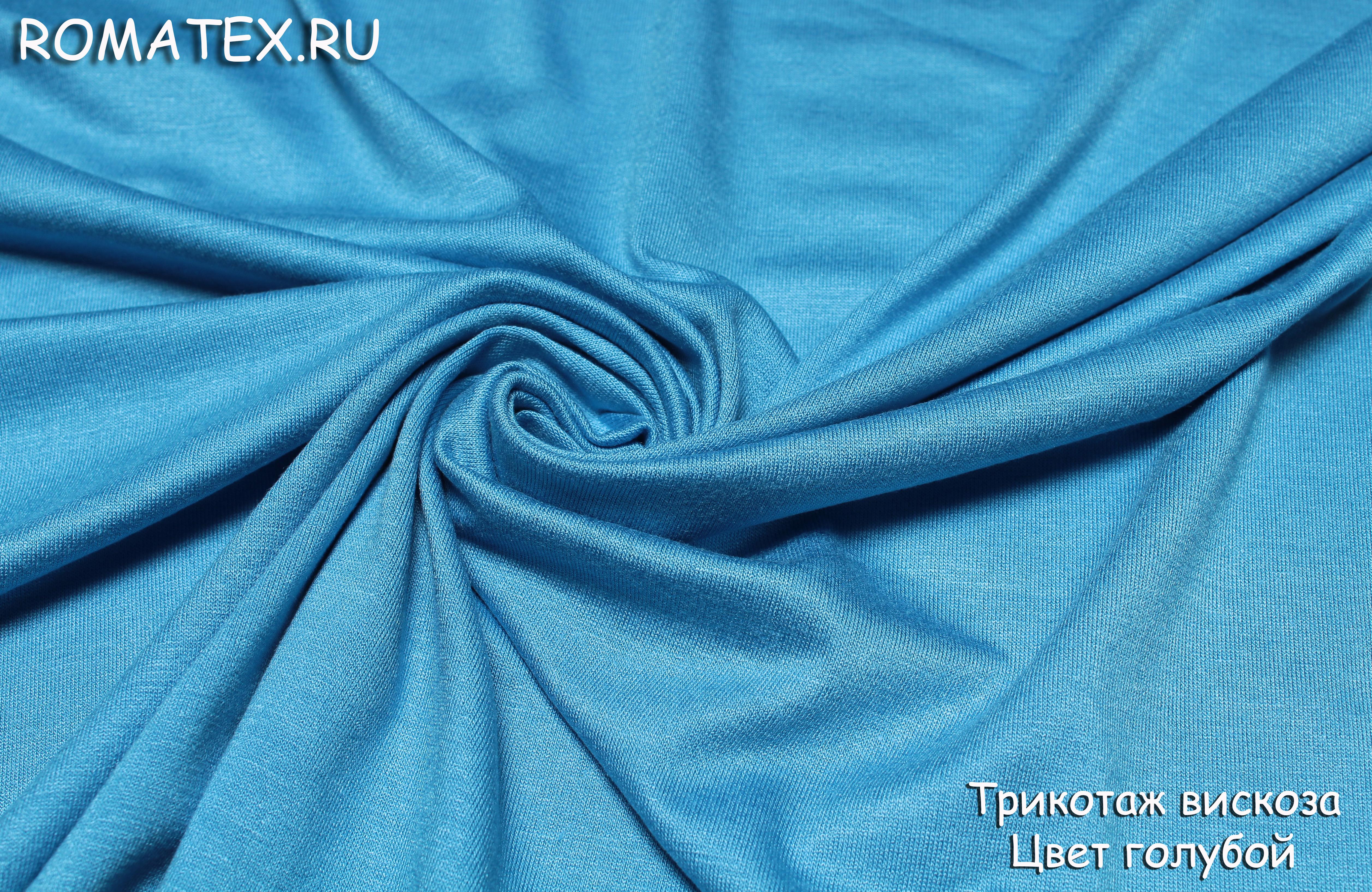Трикотаж вискоза цвет голубой