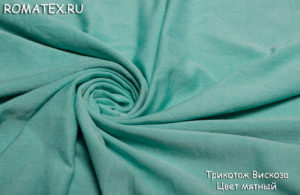 Ткань трикотаж вискоза цвет мятный