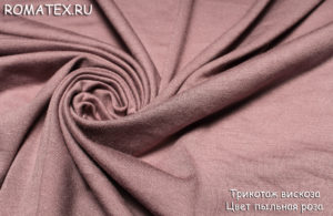 Ткань трикотаж вискоза цвет пыльная роза