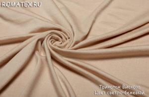 Ткань трикотаж вискоза цвет светло-бежевый