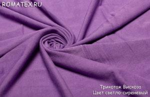 Ткань трикотаж вискоза цвет светло-сиреневый