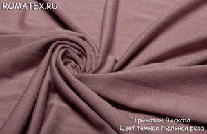 Ткань трикотаж вискоза цвет темная пыльная роза