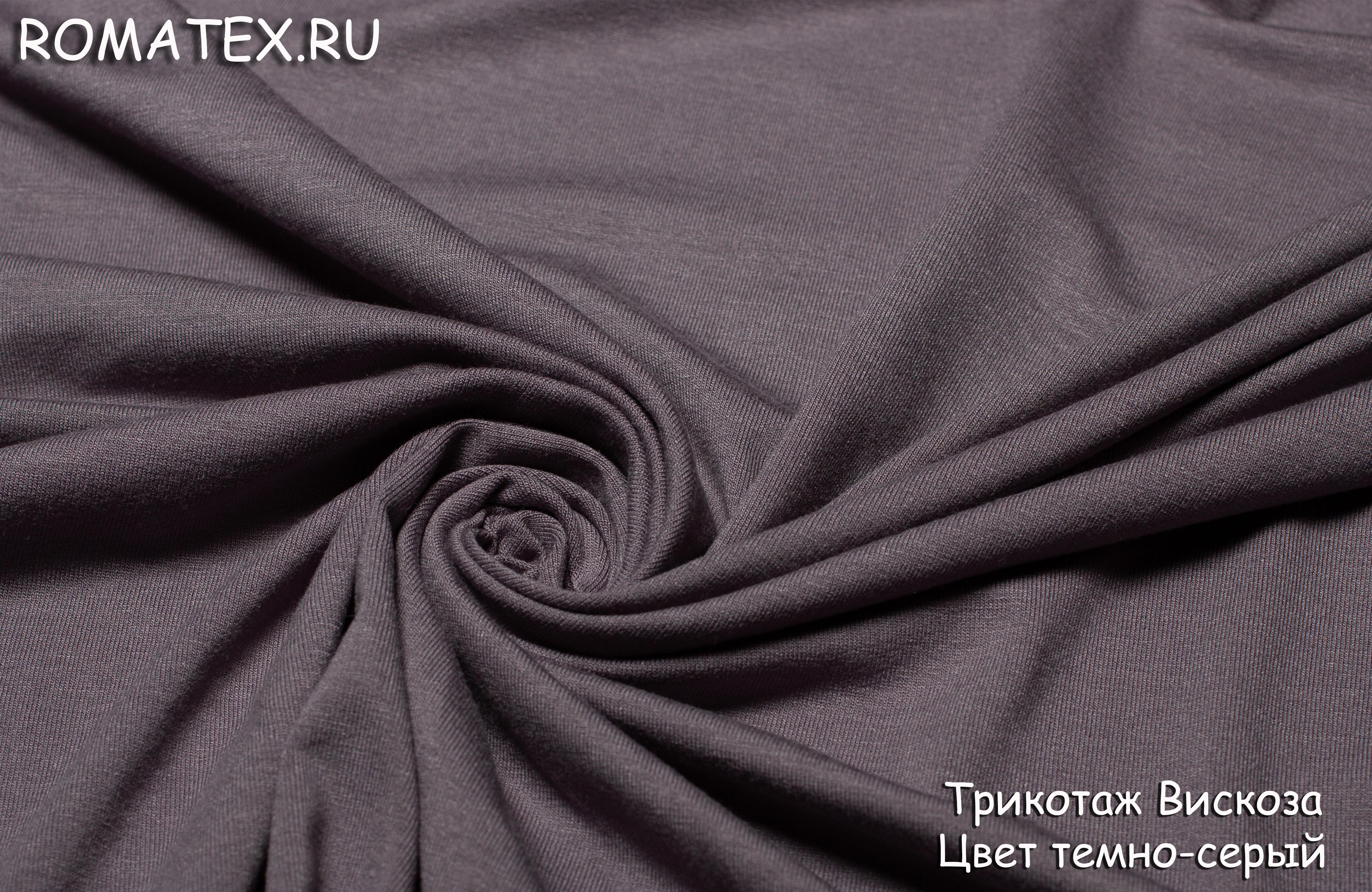 Трикотаж вискоза цвет темно-серый