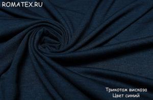Ткань трикотаж вискоза цвет синий