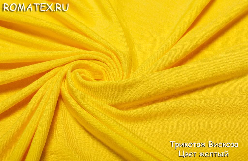 Ткань трикотаж вискоза цвет желтый