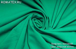 Ткань бифлекс матовый цвет морская волна