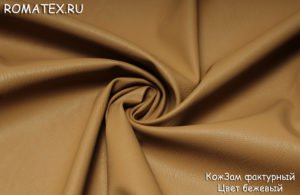 Ткань кожзам  фактурный цвет бежевый