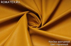 Ткань кожзам  фактурный цвет горчичный
