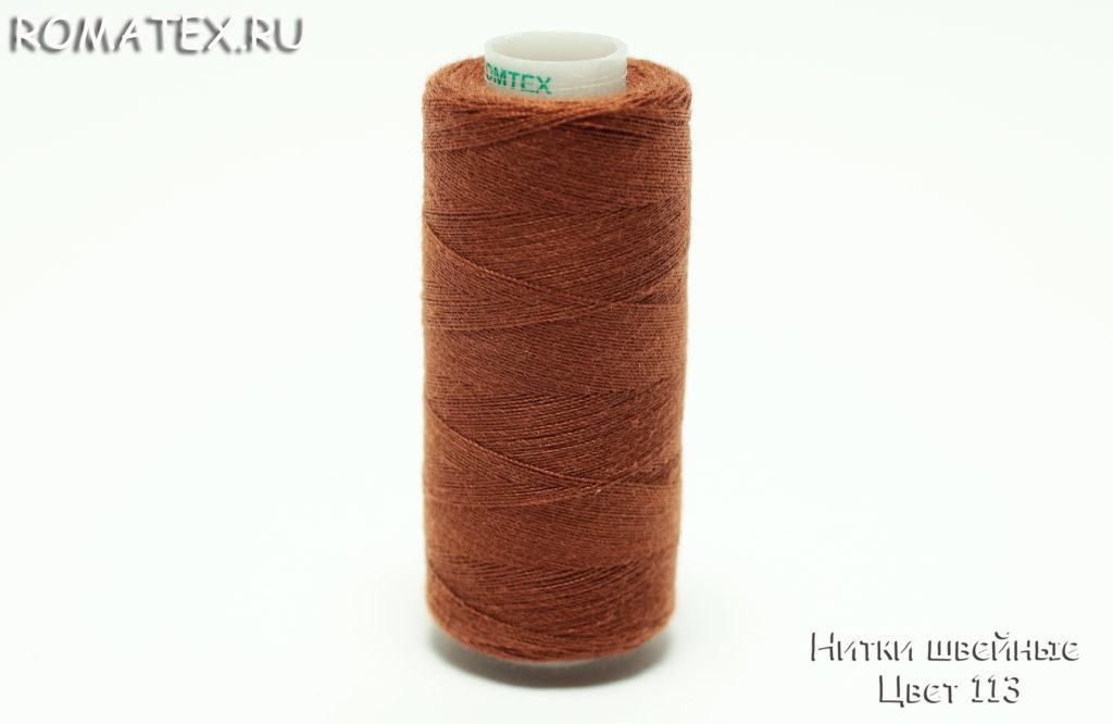 Нитки швейные 40/2  Цвет 113