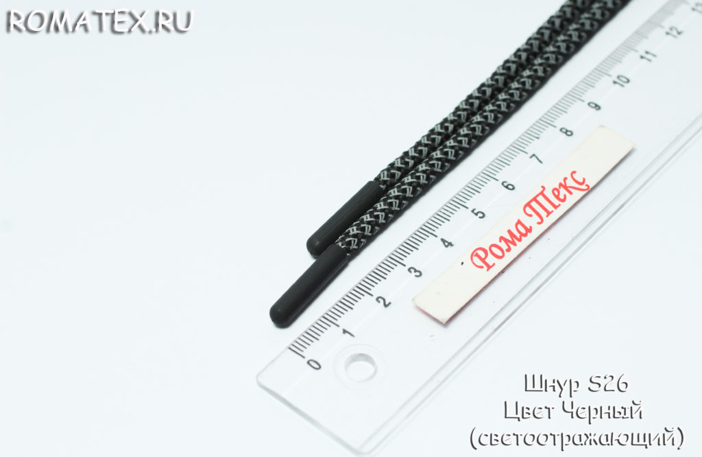 Шнурок круглый с наконечником S23 Цвет черный (светоотражающий)