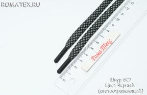 Шнурок плоский с наконечником S27 Цвет черный (светоотражающий)