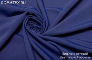 Ткань бифлекс матовый цвет темный василек