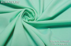 Ткань бифлекс матовый цвет тиффани