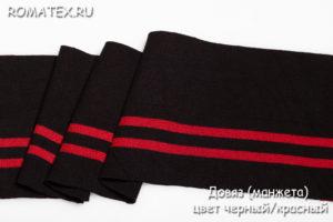 Довяз (манжета) качество Пенье цвет черный красный
