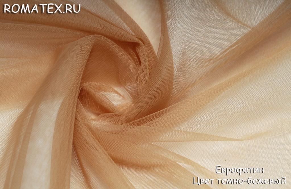 Ткань еврофатин цвет темно-бежевый