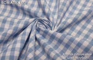Ткань хлопок рубашечный клетка цвет голубой