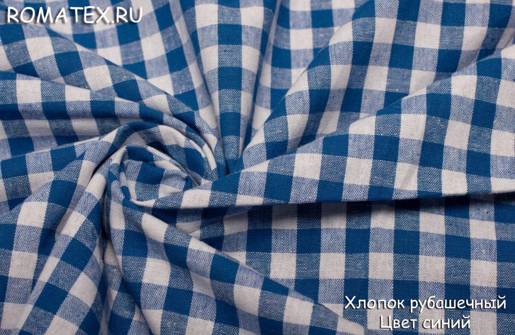 Ткань хлопок рубашечный клетка цвет синий