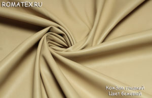 Ткань кожзам гладкий цвет бежевый