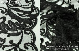 Кружево на сетке «Натали» Цвет черный