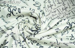 Ткань армани шелк принт цвет белый
