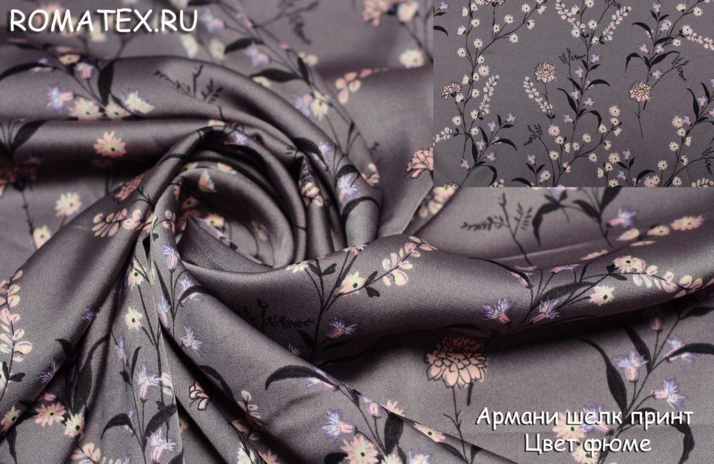 Ткань армани шелк принт цвет фюме