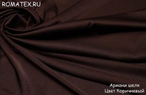 Ткань армани шелк цвет коричневый