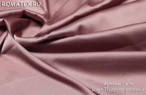 Ткань армани шелк цвет пудрово-розовый