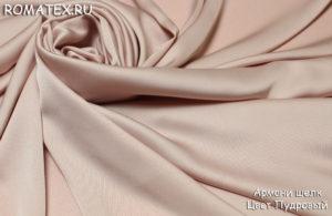 Ткань армани шелк цвет пудровый